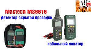 Кабельный локатор (кабелеискатель) <b>Mastech MS6818</b> - YouTube