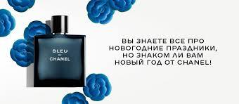 Мужская парфюмерия CHANEL – купить в интернет-магазине ...