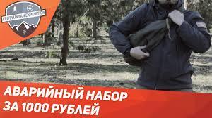 Как собрать аварийный запас за 1000 рублей. (Типа НАЗ ...