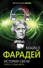 <b>Майкл Фарадей</b>, <b>История свечи</b>. Гореть, чтобы жить – читать ...