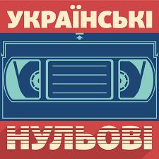 Українські нульові - Радіо Свобода