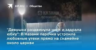 """Девушка раздвинула ноги и задрала <b>юбку</b>"": В Казани парочка ..."