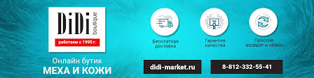 Бутик кожи и меха DiDi. Работаем с 1995 года | ВКонтакте