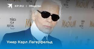 Умер Карл Лагерфельд