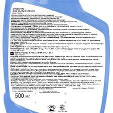 <b>Средство для мытья</b> стёкол Prosept 0.5 л в Москве – купить по ...
