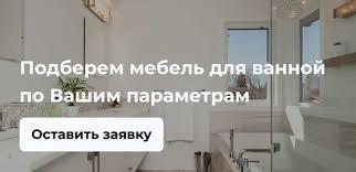 Мебель для ванной 95 <b>см</b> Aqwella – большой выбор в интернет ...