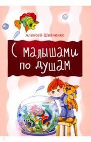 С малышами по душам - <b>Шевченко Алексей</b> - Магазин Няня.ру