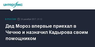 <b>Дед Мороз</b> впервые приехал в Чечню и назначил Кадырова ...