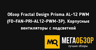 Обзор <b>Fractal Design Prisma</b> AL-12 PWM (FD-<b>FAN</b>-PRI-AL12-PWM ...