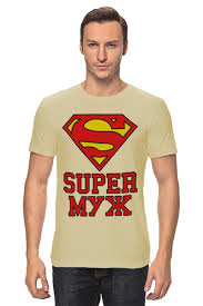 <b>Футболка</b> классическая <b>Super</b> муж (<b>парная</b>) #2090696 от vphone ...