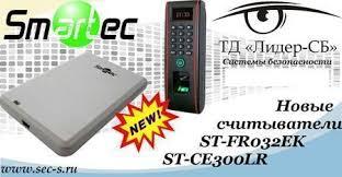 Биометрический считыватель ST-FR032EK и <b>программатор</b> UHF ...