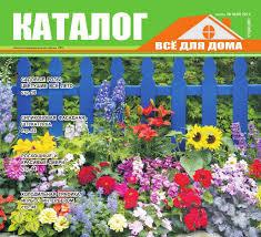 """Каталог """"Всё для дома Чувашия"""" №6(40) by ooo-norma ooo ..."""