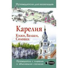 <b>Книга</b> «Карелия. Кижи, Валаам, Соловки», автор Светлана ...