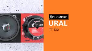 Распаковка динамиков <b>Ural TT 130</b> - YouTube