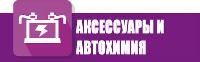 <b>Auto</b>-GUR AG60103 <b>Лампа</b> галогеновая H11 (<b>Standart</b>) 12V, 55W