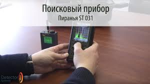 <b>ПИРАНЬЯ</b> ST 031 - Поисковый прибор: Обзор работы - YouTube