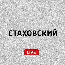 Стаховский LIVE