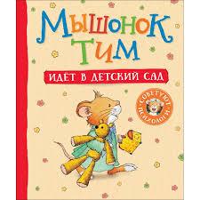 <b>Росмэн Мышонок</b> Тим идет в детский сад - Акушерство.Ru