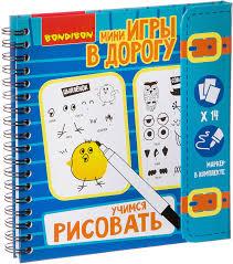 Вondibon <b>Развивающие игры</b> в дорогу Учимся рисовать — купить ...