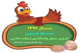 Image result for سال خروس