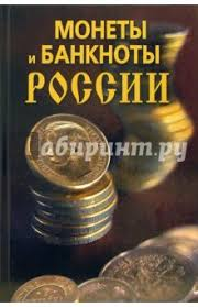 прохорова наталья васильевна монеты и банкноты россии