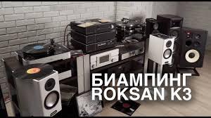 <b>ROKSAN K3</b>: новый виток биампинга с двумя английскими ...