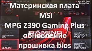 <b>Материнская плата MSI MPG</b> Z390 Gaming Plus обновление ...
