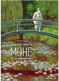 Книга <b>Моне. По ту</b> сторону холста. Сальва Рубио - LibreBook.me