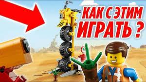 Лего Фильм 2 <b>Трехколёсный</b> велосипед Эммета! <b>70823</b> - YouTube