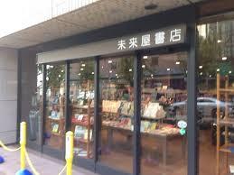 「芦屋未来屋書店画像」の画像検索結果