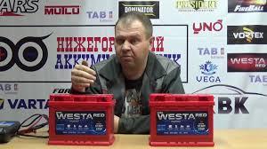 Westa EFB - это больше чем аккумулятор!!!! Рекомендую ...