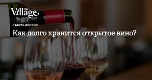 Как долго хранится открытое <b>вино</b>? — The Village