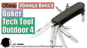 Обзор Böker <b>Tech Tool Outdoor</b> 4 - Тул с набором самых нужных ...