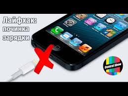 Лайфхак: Как починить зарядку на Apple Iphone <b>5</b>/<b>5s</b>/<b>6/6 plus</b> ...
