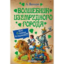 <b>Издательство АСТ Книга</b> Волшебник Изумрудного города ...
