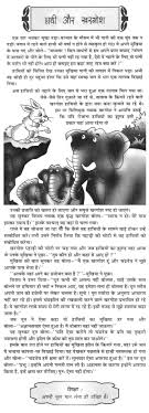 essay on an elephantstory of an elephant and hare in hindi