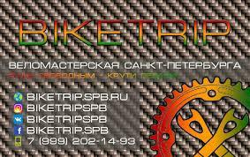 Веломастерская BikeTrip. Ремонт велосипедов СПБ.