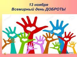 Картинки по запросу 13 ноября день доброты