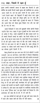 essay on ldquo the city in which i live rdquo in hindi