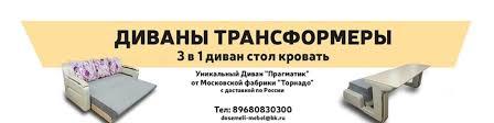 <b>Диван</b> 3 В 1 Трансформер. <b>Диван</b>, стол, кровать | ВКонтакте