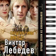 <b>Гардемарины</b>, <b>вперёд</b>! Лучшие песни из кинофильмов — Виктор ...