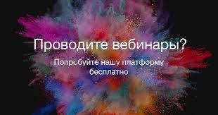 Webinar.ru - площадка для проведения онлайн вебинаров ...