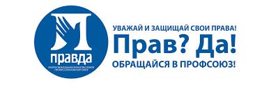 Межрегиональный межотраслевой профессиональный союз