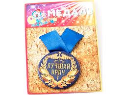 <b>Медаль Эврика</b> Лучший врач 97159 | www.gt-a.ru