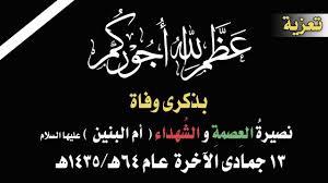 ام البنین ،أم البنین علیها السلام٬ ام العباس٬ بطاقات تعزیه