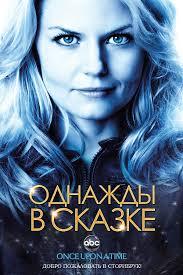 <b>Однажды в сказке</b> 1,2,3,4,5,6,7 сезон LostFilm смотреть онлайн ...