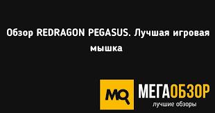 Обзор <b>REDRAGON</b> PEGASUS. Лучшая <b>игровая</b> мышка - MegaObzor