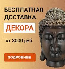 Декоративный текстиль в Москве. Купить Декоративный ...