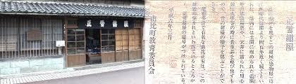 「由井正雪生家跡」の画像検索結果
