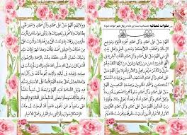 Image result for ‫صلوات شعبانیه‬‎